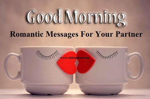 Good Morning Romantic Messages