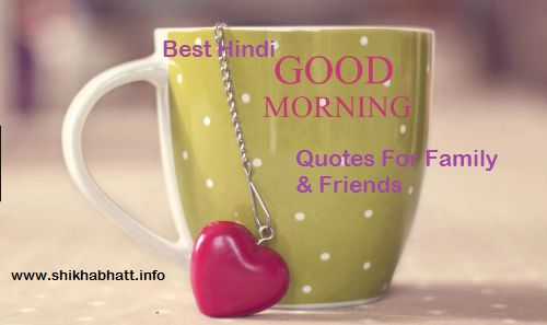 Best Hindi Good Morning Quotes images