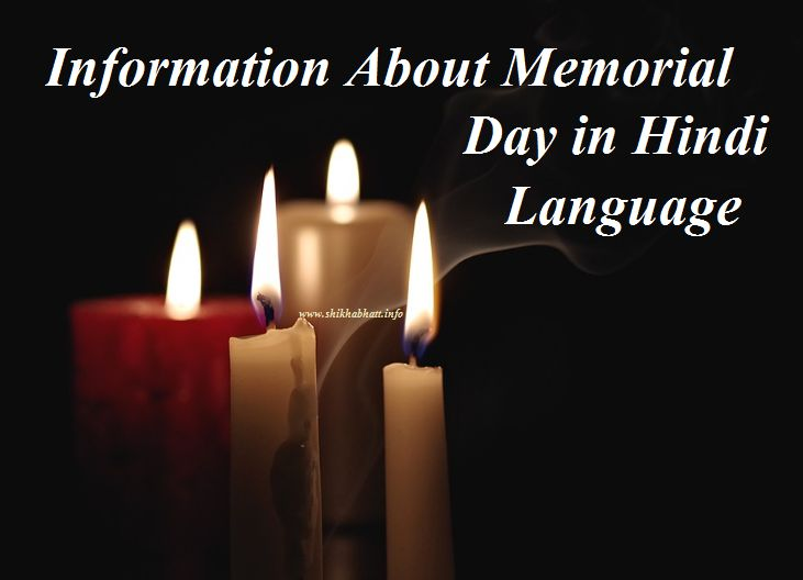Memorial Day Meaning in Hindi