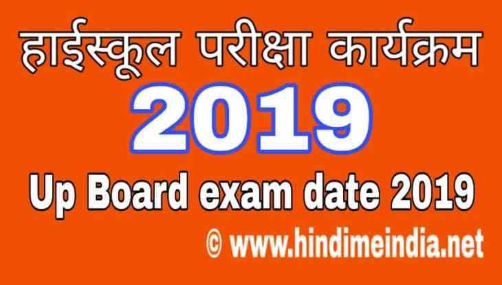 UP Board High School Exam Date In Hindi