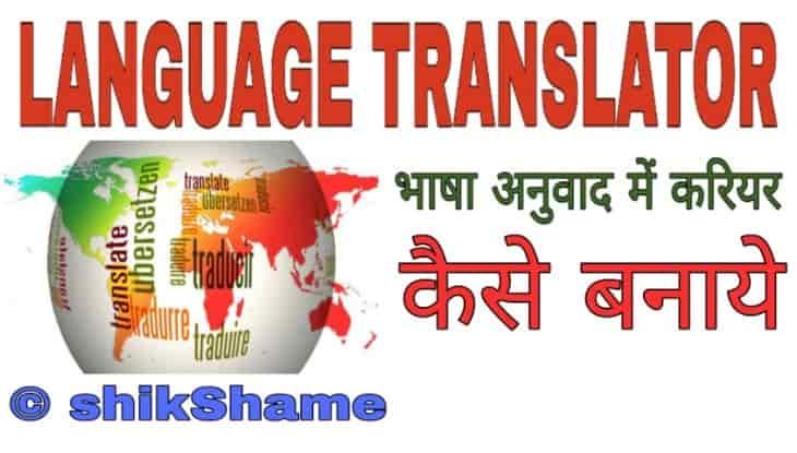 Language Translator Career kaise Banaye in Hindi