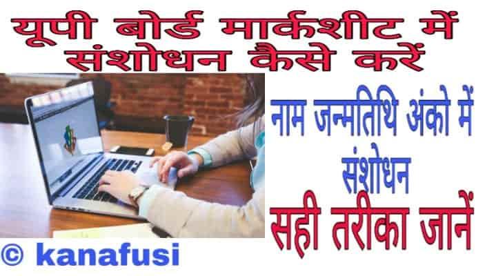 UP Board Marksheet Correction Procedeure Hindi Me