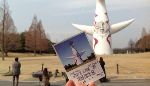 2025年大阪万博開催の頃、自分はどんな仕事をしているだろうか