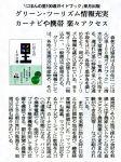 「にほんの里100選ガイドブック」来月出版 朝日新聞 2009年3月25日(水)