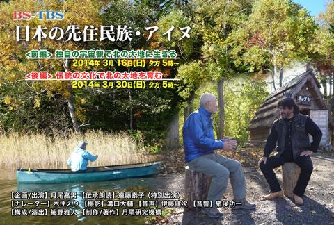 chikyusennenkiko-201403-w480