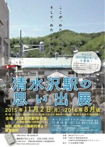 駅展ポスター-3s