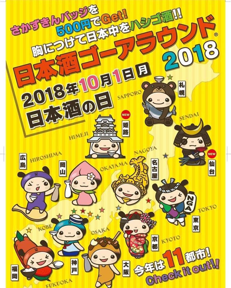日本酒ゴーアラウンド岡山2018