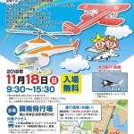 岡南飛行場祭り2018