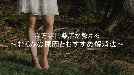 「漢方専門薬店」が教える 足や顔のむくみの5つの原因と5つのオススメ解消法