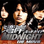 Wangan Midnight – Live Action