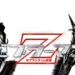 Zebraman 2: Zebra City no Gyakushū