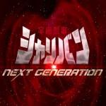 Space Sheriff Sharivan: Next Generation