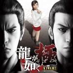 Primer Contacto con Ryu Ga Gotoku Kiwami