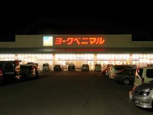 ヨークベニマル福島西店
