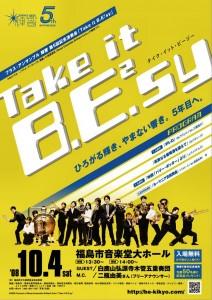 ブラス・アンサンブル 輝響 第 5 回記念演奏会 「Take it B.E^2. sy」ポスター