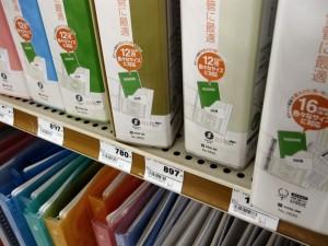 イトーヨーカドー福島店の取扱説明書ファイル売り場。一番右端のものだけが分別式