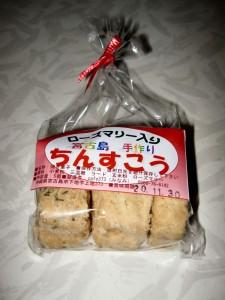 とあるご家庭からいただいた、宮古島(沖縄)旅行のお土産のちんすこう。他にもケーキなどもいただいたのですが、意外なことにちんすこうが最も賞味期限が短かったので、先に頂きました