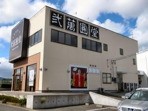 弐萬圓堂福島西店。