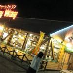 ミルキーウェイ 福島野田町店。