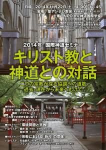 2014seminar