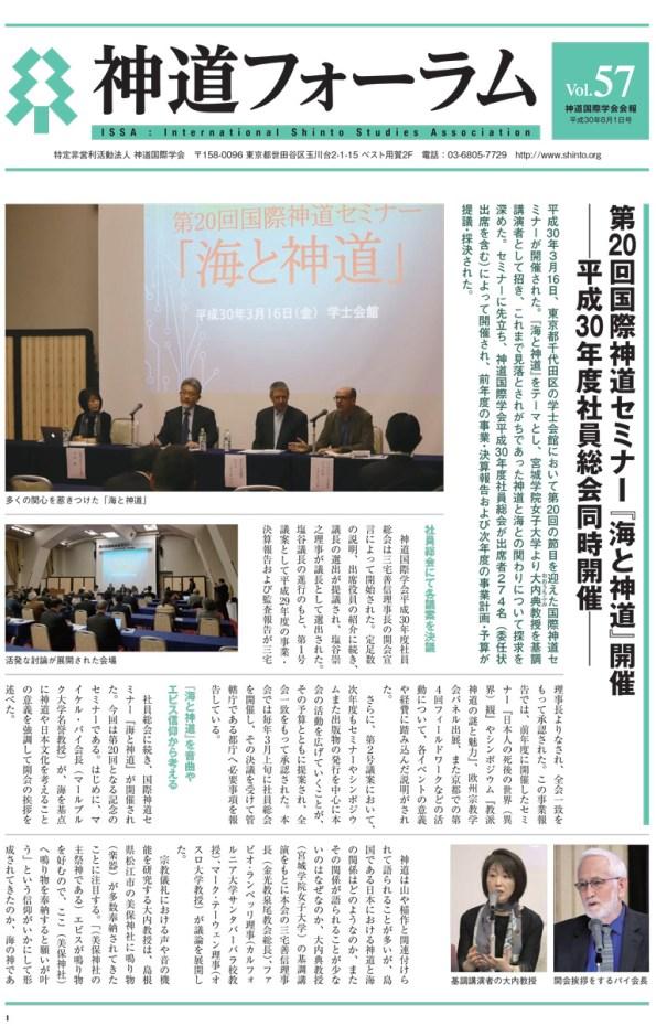 shinto forum