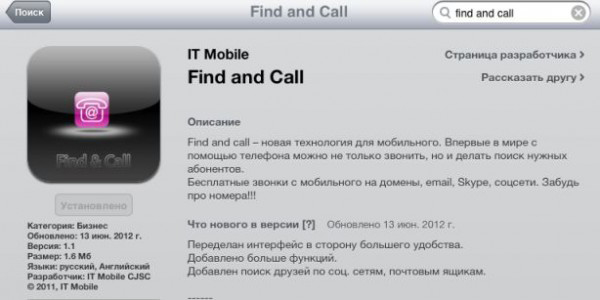 find-and-call-app.jpg
