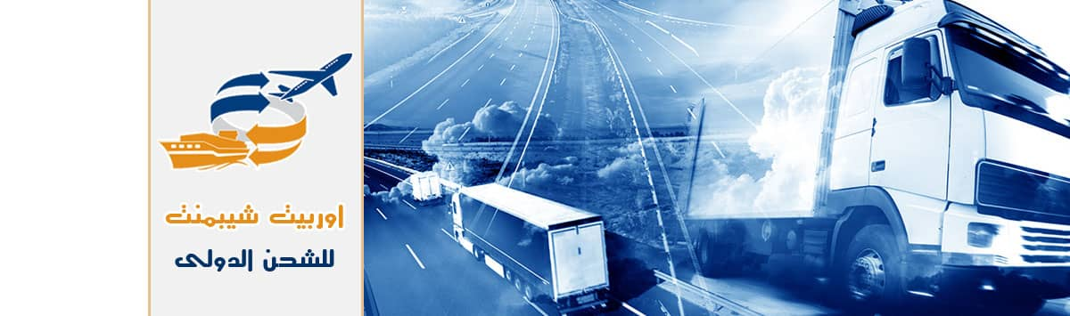 سعر شحن الكيلو من مصر للسعودية 01277833180