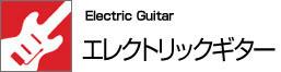 エレクトリックギター