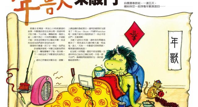 The latest evolution of Nian, the Chinese New Year monster
