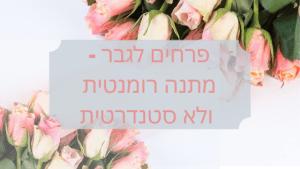 פרחים לגבר - החיים לפי שירלי - בלוג לייף סטייל והשראה