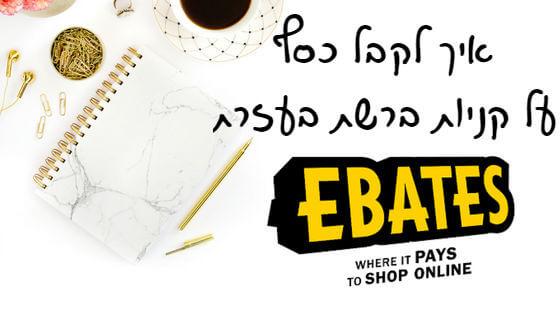 איך לקבל כסף בחזרה על קניות ברשת בעזרת איבייטס - החיים לפי שירלי