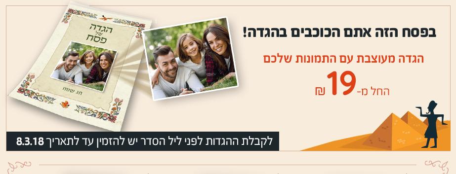 הגדה לפסח בעיצוב אישי - החיים לפי שירלי - בלוג לייף סטייל והשראה