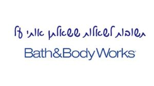 BATH AND BODY WORKS - החיים לפי שירלי