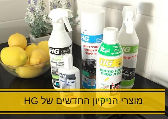 נקיונות לפסח עם מוצרי ניקוי של HG- החיים לפי שירלי - בלוג לייף סטייל והשראה