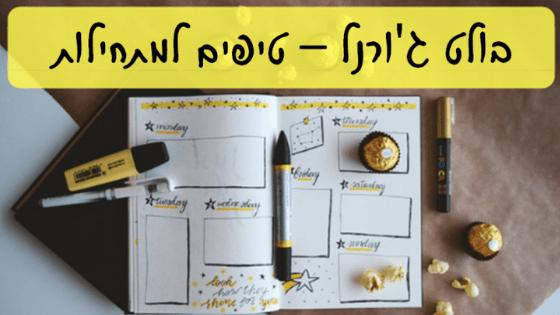 בולט ג'ורל - טיפים למתחילות - החיים לפי שירלי - בלוג לייף סטייל והשראה