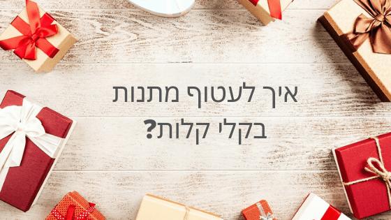 איך לארוז מתנות בקלי קלות