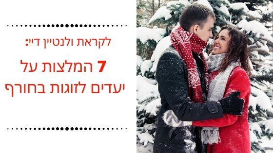 יעדים לזוגות בחורף - החיים לפי שירלי - בלוג לייף סטייל והשראה
