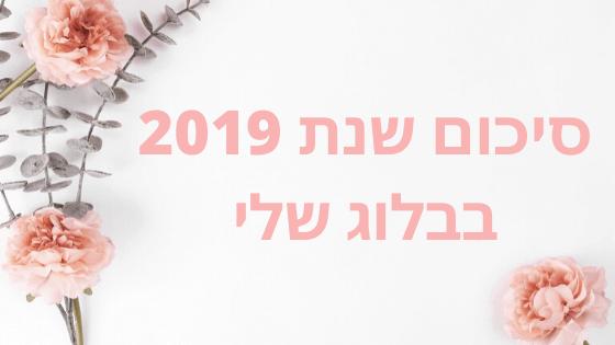 סיכום 2019 בבלוג שלי - החיים לפי שירלי - בלוג לייף סטייל והשראה