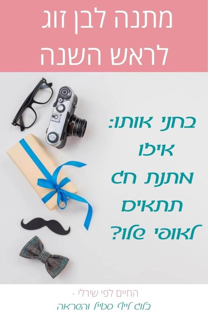 מתנה לבן זוג לראש השנה - פינטרסט