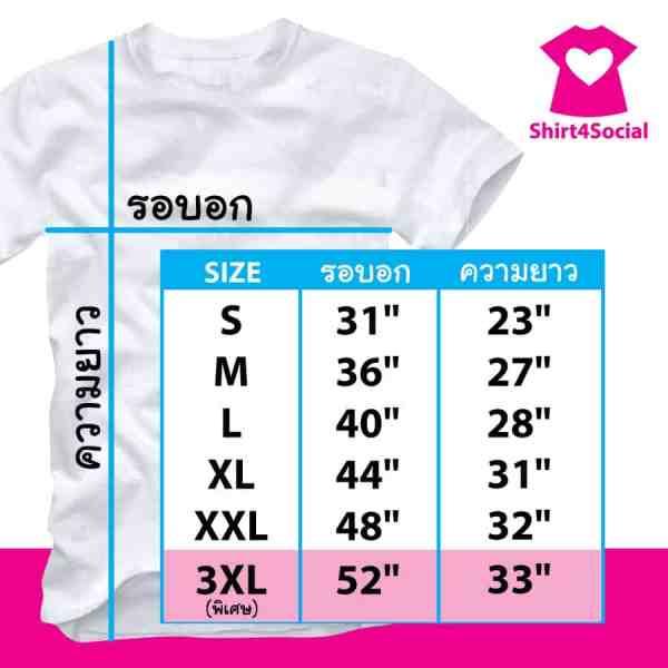 Size เสื้อยืด ขนาดรอบอก-ความยาวเสื้อ