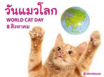 วันแมวโลก World Cat Day