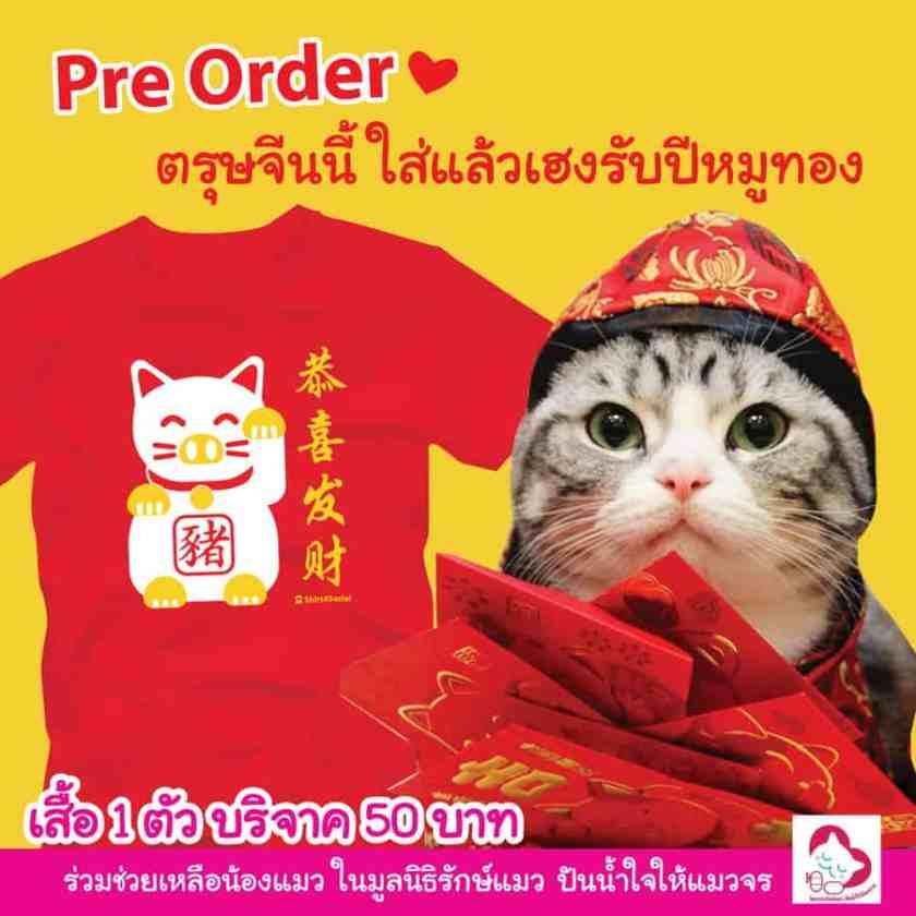 เสื้อยืดตรุษจีน ลายแมวกวัก กงสี่ฟาไฉ ขอให้ร่ำรวย