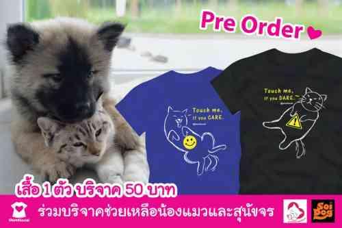 Pre Order เสื้อยืดลายแมว เสื้อยืดลายหมา