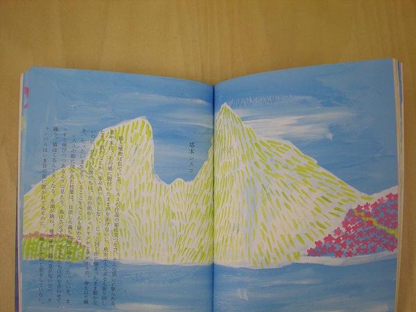 「そのように見えた」 いしいしんじ著 イラスト 池田進悟