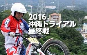 2016沖縄最終戦