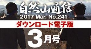 自然山通信2017年3月号電子版