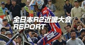 近畿大会レポート