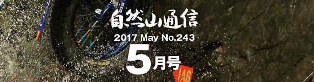 自然山通信5月号