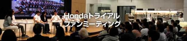 2017 Hondaトライアルミーティング