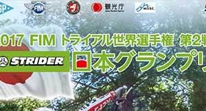 2017日本グランプリ公式DVD